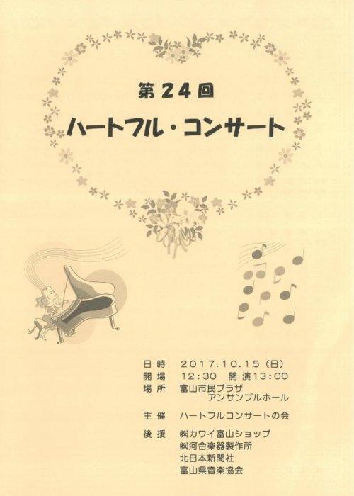 第24回 ハートフル・コンサート