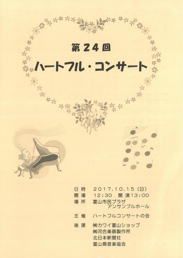 第24回 ハートフル・コンサート フライヤー