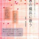 春の横浜に歌う | 瑞穂の会会員によるコンサート