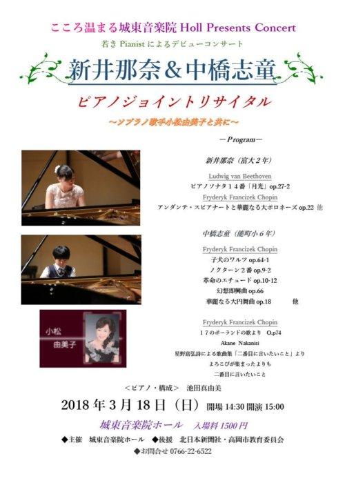 新井那奈&中橋志童ピアノジョイントリサイタル