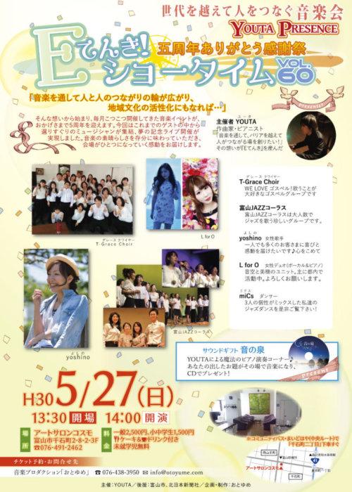 YOUTAプレゼンツ『Eてんき!ショータイム』五周年ありがとう感謝祭