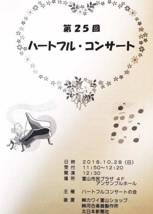 第25回ハートフルコンサート