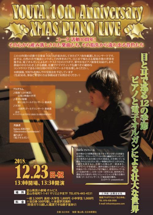 YOUTA 10th Anniversary XMAS PIANO LIVE