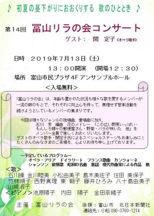 第14回 富山リラの会コンサート