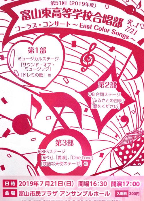 富山東高等学校合唱部コーラス・コンサート~EastColorSongs~