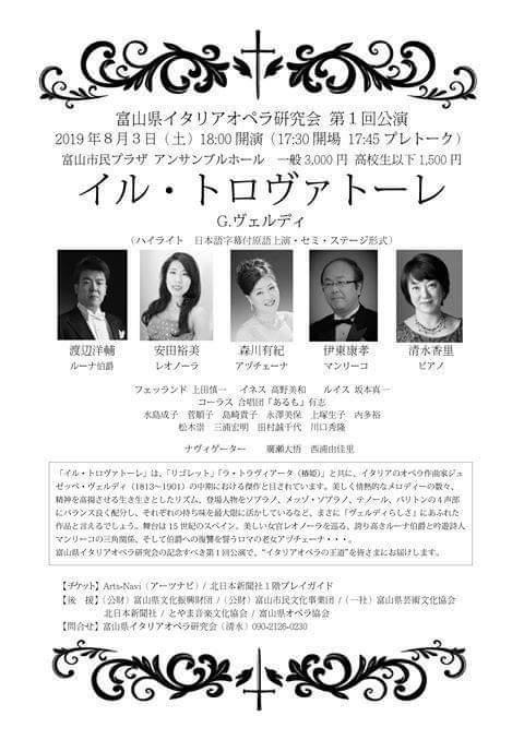 富山県イタリアオペラ研究会 第1回公演「イル・トロヴァトーレ」