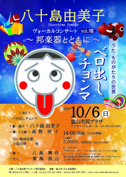 八十島由美子ヴォーカルコンサート vol.Ⅷ ~邦楽器とともに~