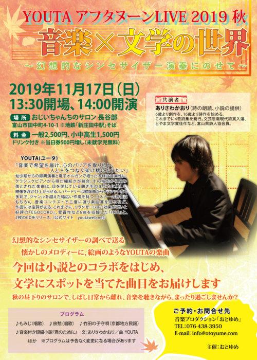 YOUTA アフタヌーンLIVE 2019 秋「音楽×文学の世界」~幻想的なシンセサイザー演奏にのせて~