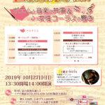YOUTA PRESENTS『Eてんき!ショータイム Vol.77 文化の秋編 ~ポエムと音楽の共演 & 女性コーラスの響き~』