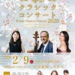 冬のクラシックコンサート2020