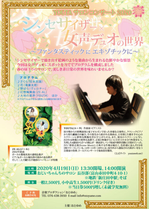 YOUTA サロンコンサート 2020 春「シンセサイザー×女声デュオの世界」~ファンタスティックに エキゾチックに~