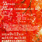 【中止】第66回 富山県音楽協会演奏会「秋の午後 しらべにのせて」